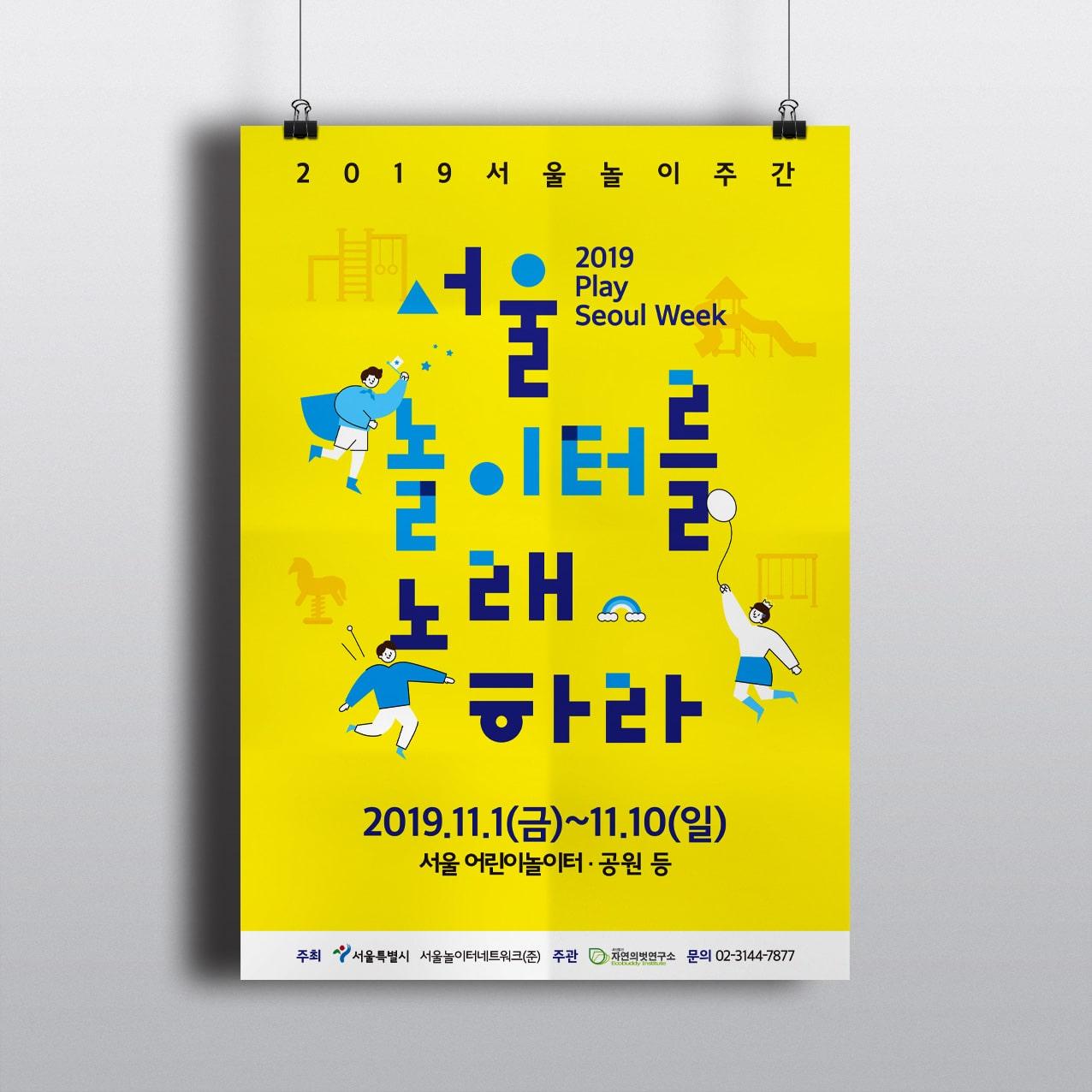 2019 서울놀이주간 서울 놀이터를 노래하라 포스터 디자인 시안 - 자연의벗연구소