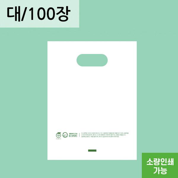 생분해 무지링봉투 30(M9) x 40 [대] 100장  생분해 봉투 친환경비닐 자연분해(RE)