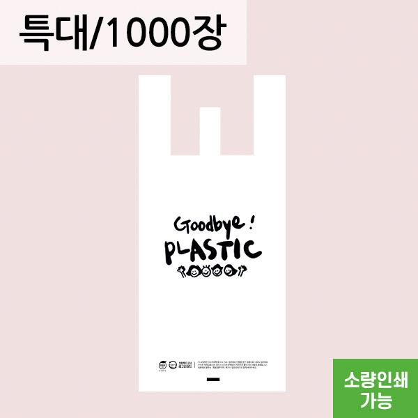 굿바이플라스틱 손잡이 봉투 32(M8) x 59 [특대] 1000장  생분해봉투 친환경비닐 자연분해(RE)