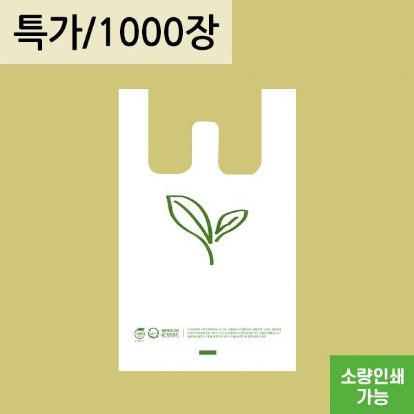 생분해 특가형 손잡이 봉투 20(M5) x 32 [특가] 1000장  생분해봉투 친환경비닐 자연분해(RE)