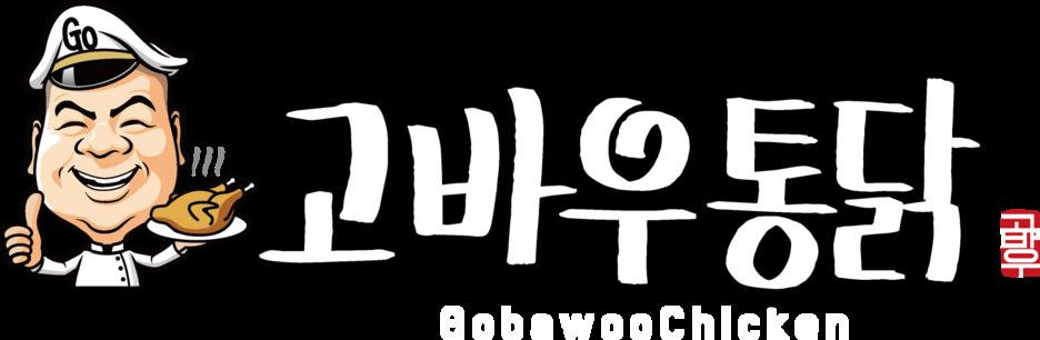 고바우통닭 공식홈페이지
