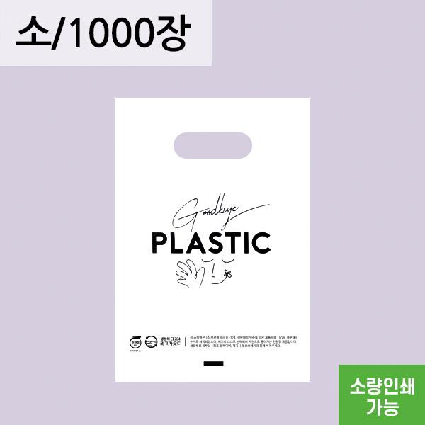 굿바이플라스틱 링봉투 20(M5) x 30 [소] 1000장  생분해 봉투 친환경비닐 자연분해(RE)