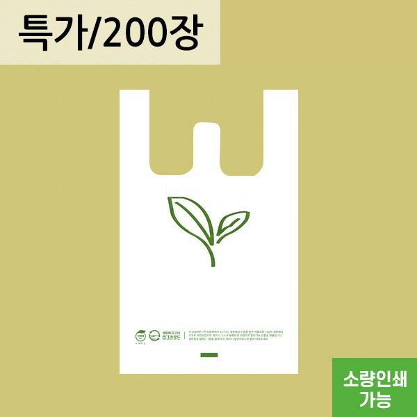 생분해 특가형  손잡이 봉투 20(M5) x 32 [특가] 200장  생분해봉투 친환경비닐 자연분해(RE)