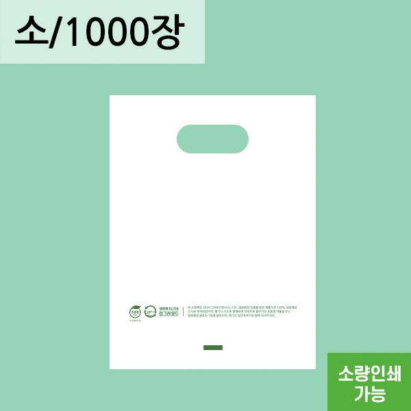 생분해 무지링봉투 20(M5) x 30 [소] 1000장  생분해 봉투 친환경비닐 자연분해(RE)