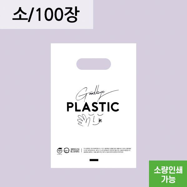 굿바이플라스틱 링봉투 20(M5) x 30 [소] 100장  생분해 봉투 친환경비닐 자연분해(RE)