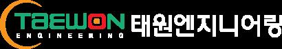 태원엔지니어링