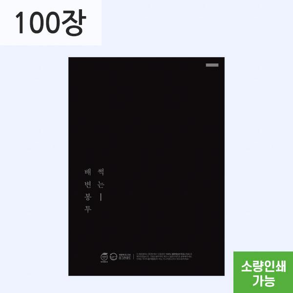 썩는 배변봉투  25 x 35 / 100장  생분해봉투 친환경위생백 자연분해(RE)