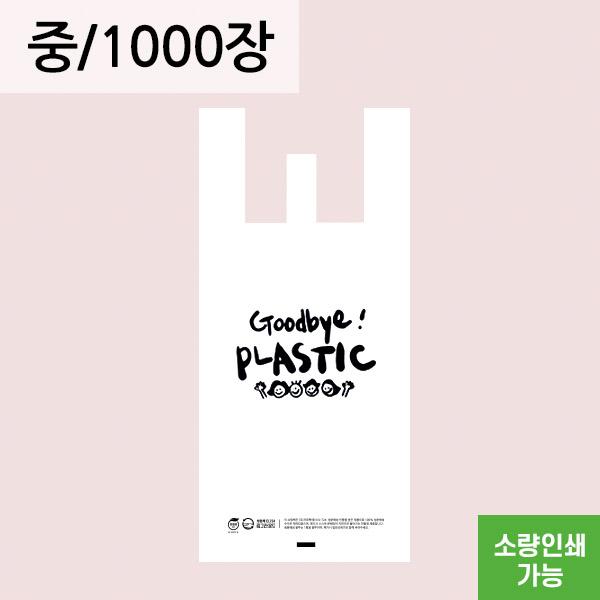 굿바이플라스틱 손잡이 봉투 21(M7) x 46 [중] 1000장  생분해봉투 친환경비닐 자연분해(RE)