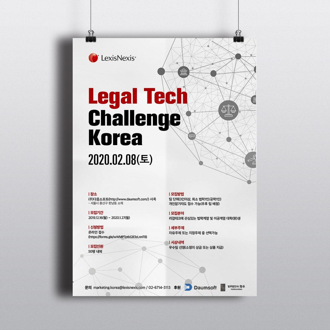 Legal Tech Challenge Korea 포스터 디자인 시안 - 렉시스넥시스