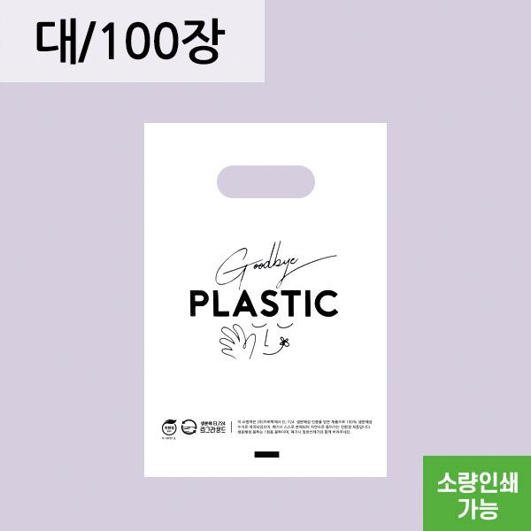 굿바이플라스틱 링봉투 30(M9) x 40 [대] 100장  생분해 봉투 친환경비닐 자연분해(RE)