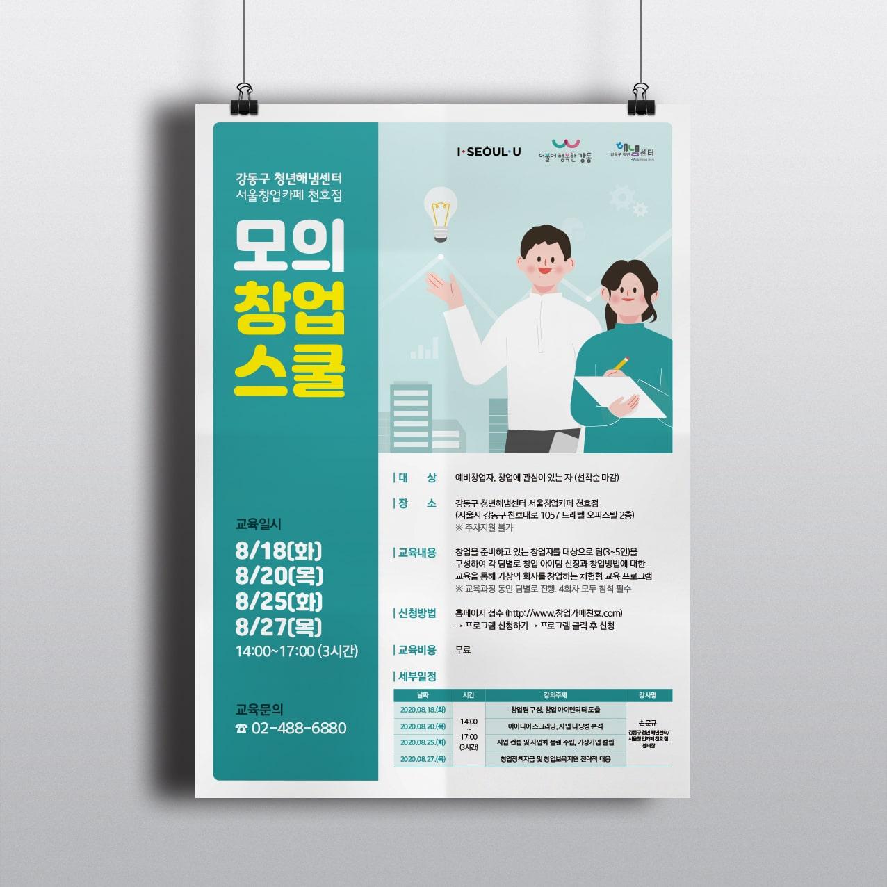 강동모의창업스쿨 포스터 디자인 시안 - 강동구청년해냄센터