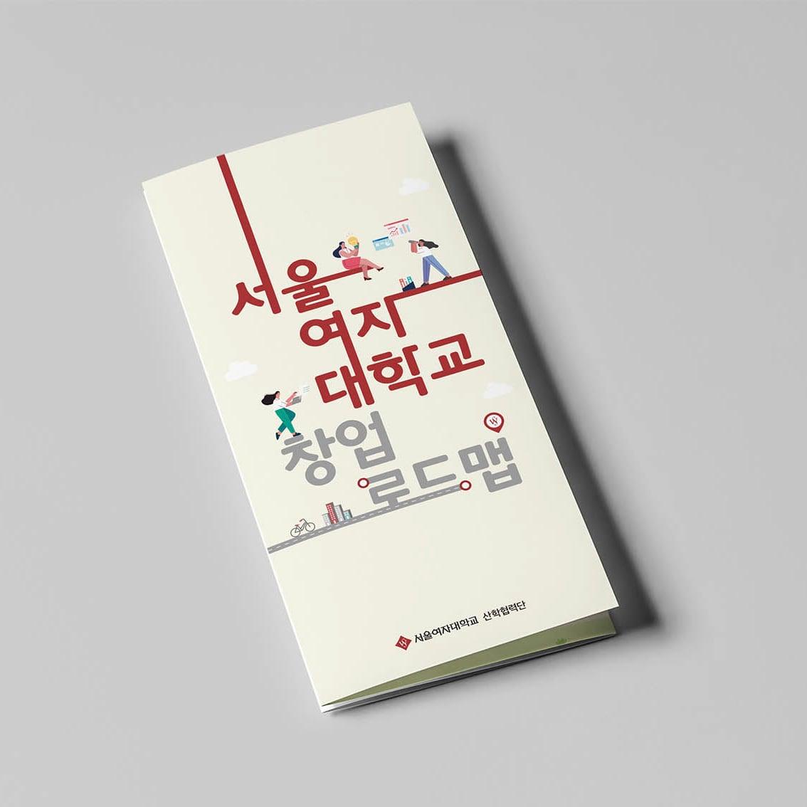 서울여자대학교 창업로드맵 리플렛 디자인 시안 - 서울여자대학교