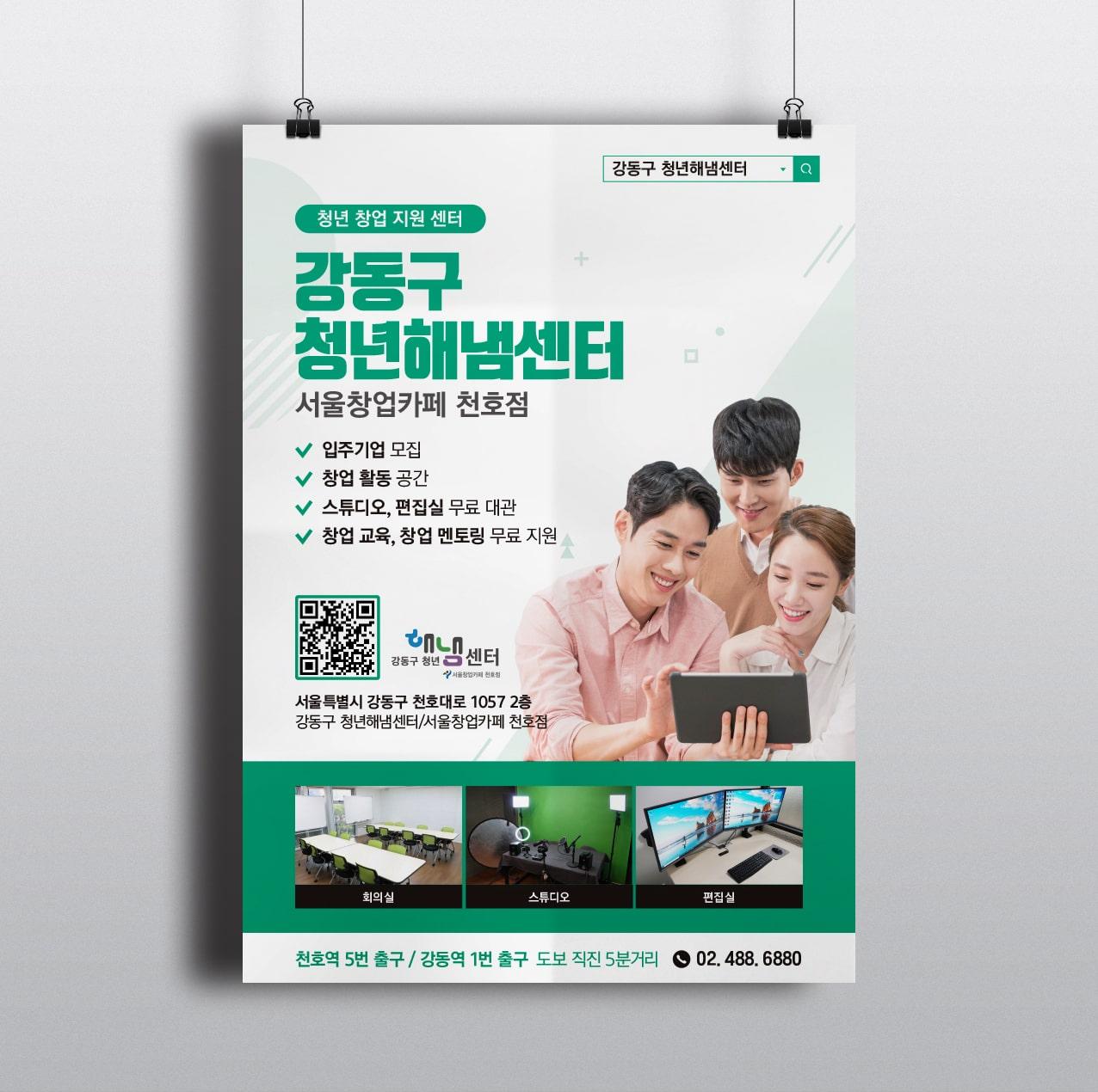 강동구 청년해냄센터 서울창업카페 천호점 - 강동구청년해냄센터