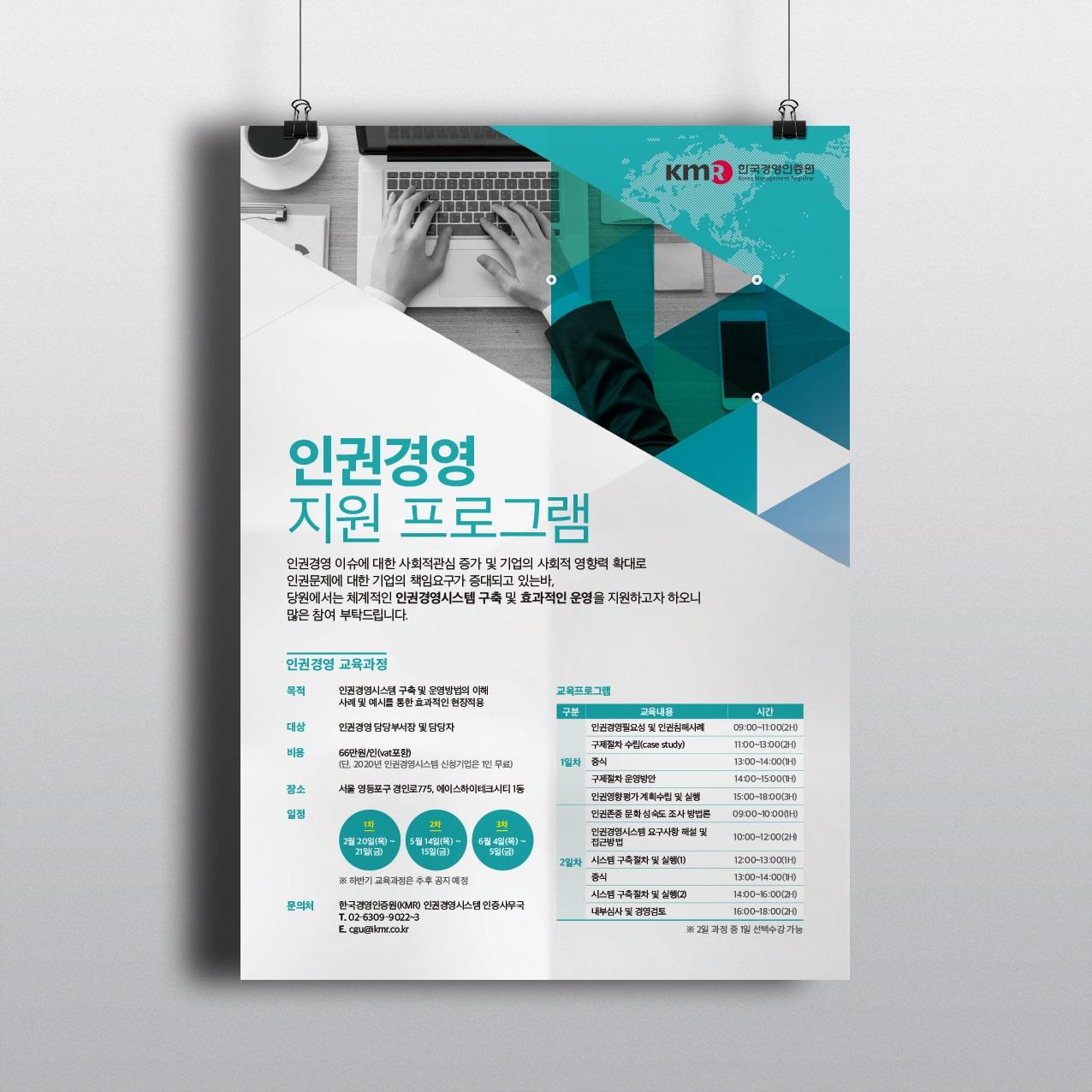 인권경영 지원 프로그램 포스터 디자인 시안 - 한국경영인증원
