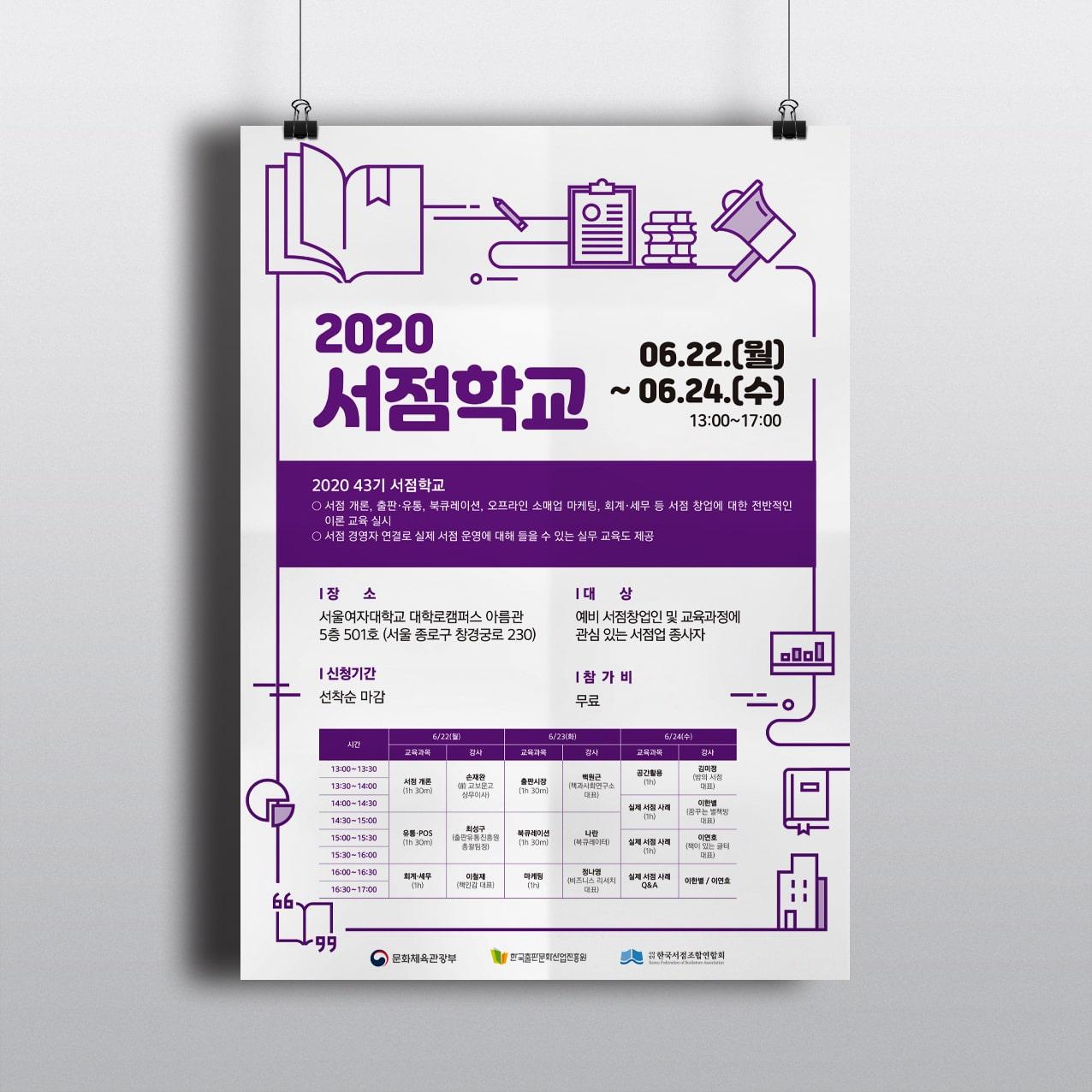 2020 서점학교 포스터 디자인 시안 - 한국서점조합연합회 네모연구소