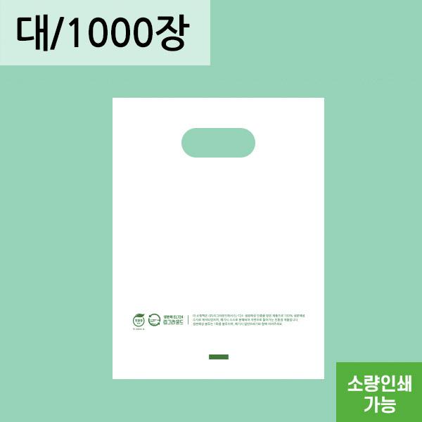 생분해 무지링봉투 30(M9) x 40 [대] 1000장  생분해 봉투 친환경비닐 자연분해(RE)