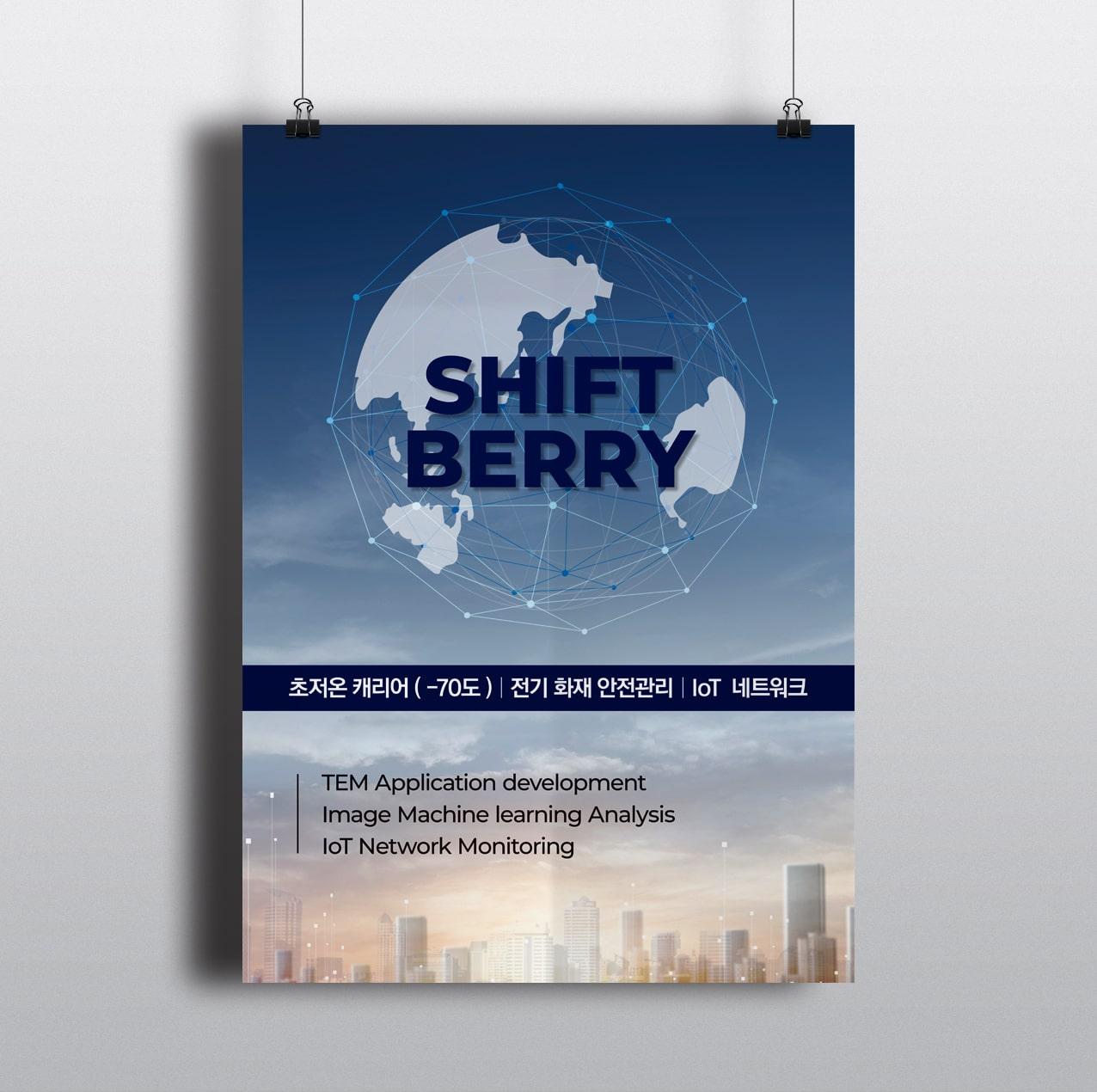 SHIFT BERRY - 쉬프트베리