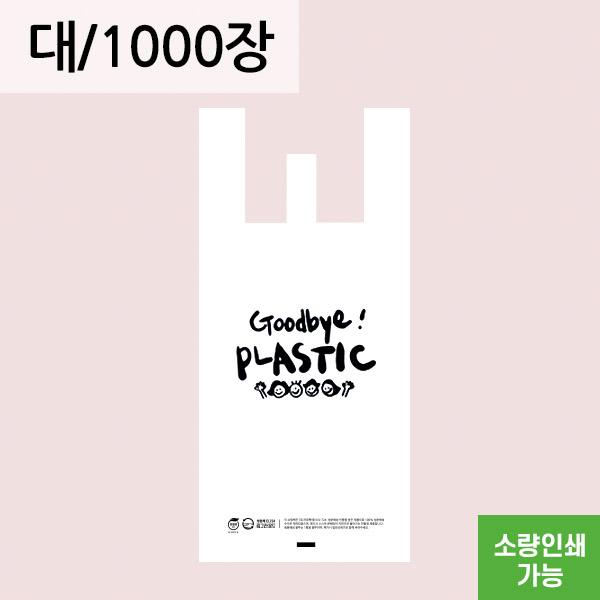 굿바이플라스틱 손잡이 봉투 23(M8) x 49 [대] 1000장  생분해봉투 친환경비닐 자연분해(RE)
