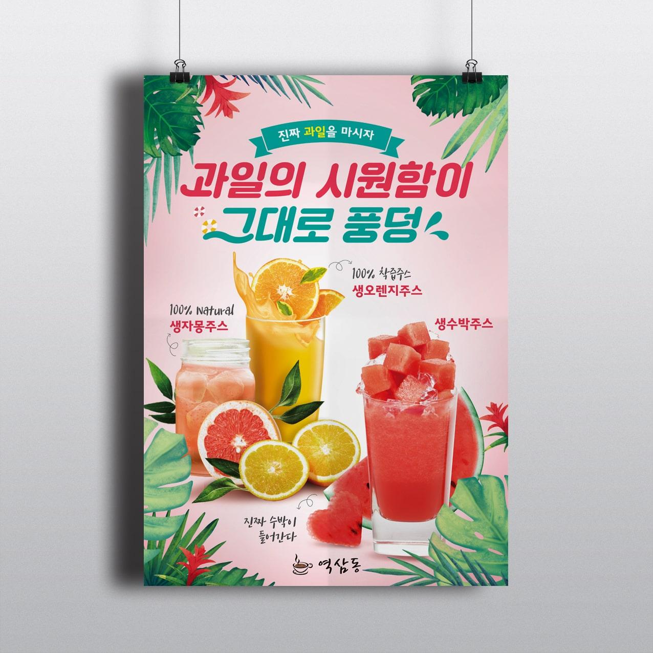 과일의 시원함이 그대로 풍덩 카페 포스터 디자인 시안 - 카페 역삼동