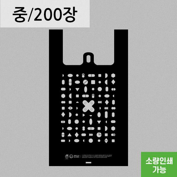 약국봉투 검정색 손잡이 봉투 25(M5) x 50 [중] 200장  생분해봉투 친환경비닐 자연분해(RE)