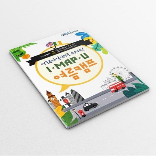 영국&아일랜드로 떠나는 I MAP U 여름캠프 - 서울시립노원청소년수련관
