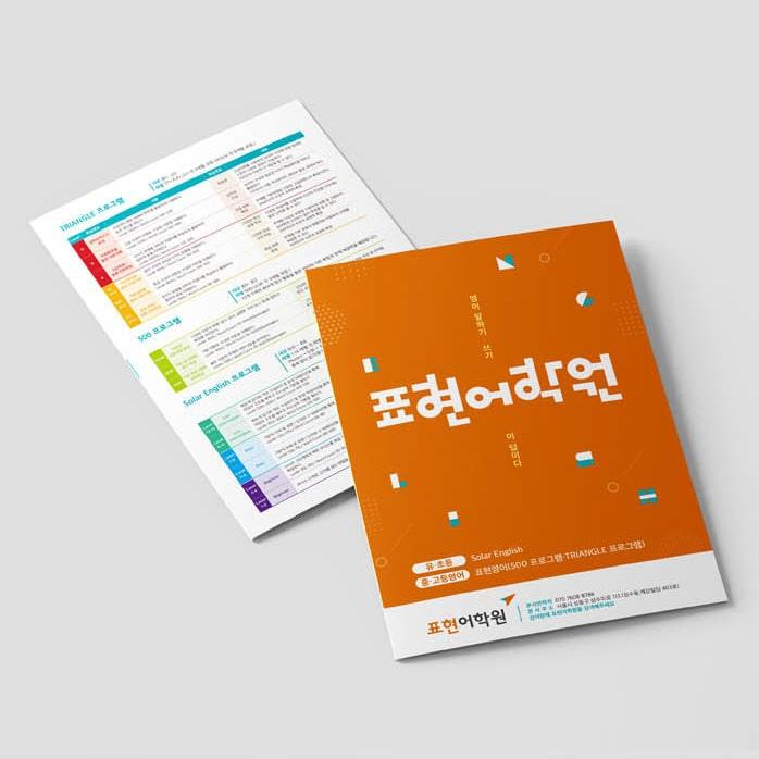 영어 말하기 쓰기 표현어학원이 답이다 브로슈어 디자인 시안 - 표현어학원