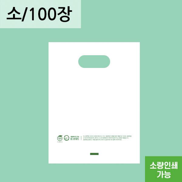 생분해 무지링봉투 20(M5) x 30 [소] 100장  생분해 봉투 친환경비닐 자연분해(RE)
