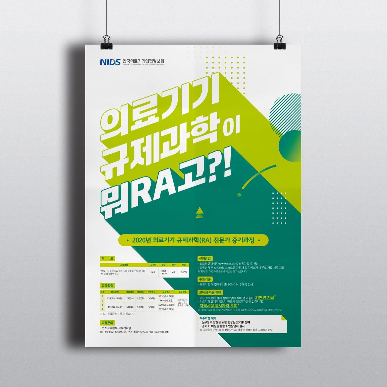의료기기 규제과학이 뭐RA고? 2020년 의료기기 규제과학 전문가 중기과정 포스터 디자인 시안 - 한국의료기기안전정보원