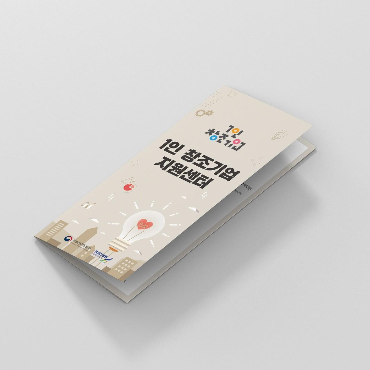 1인 창조기업 지원센터 리플렛 디자인 시안 - 창업진흥원