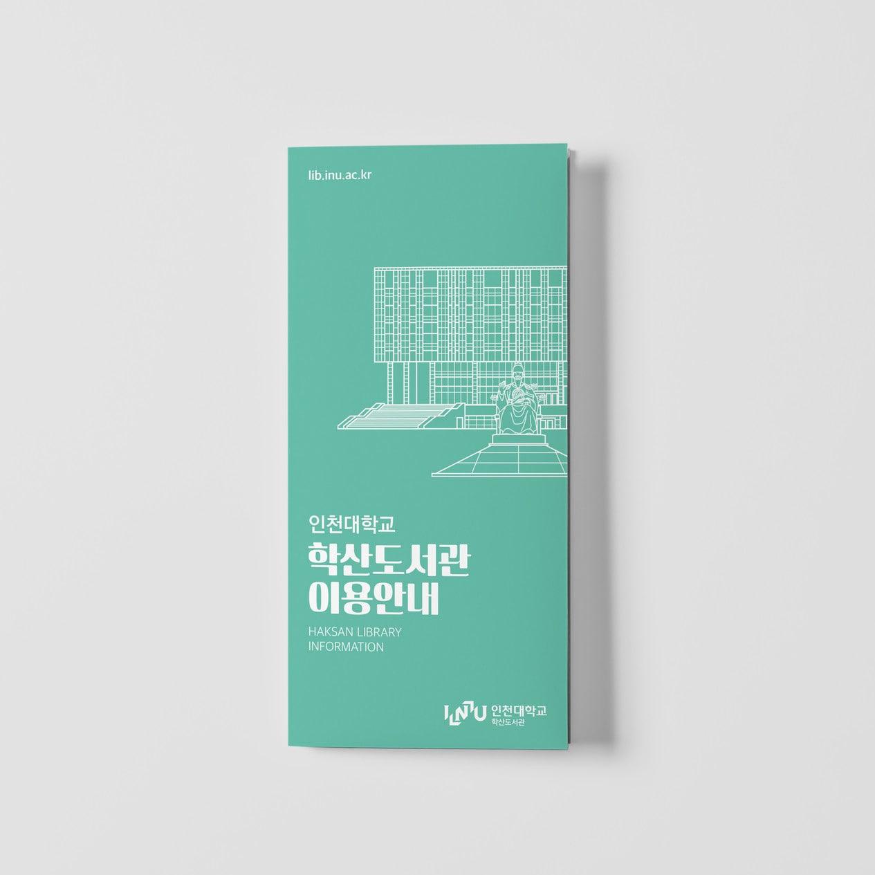 인천대학교 학산도서관 이용안내 - 인천대학교 학산도서관