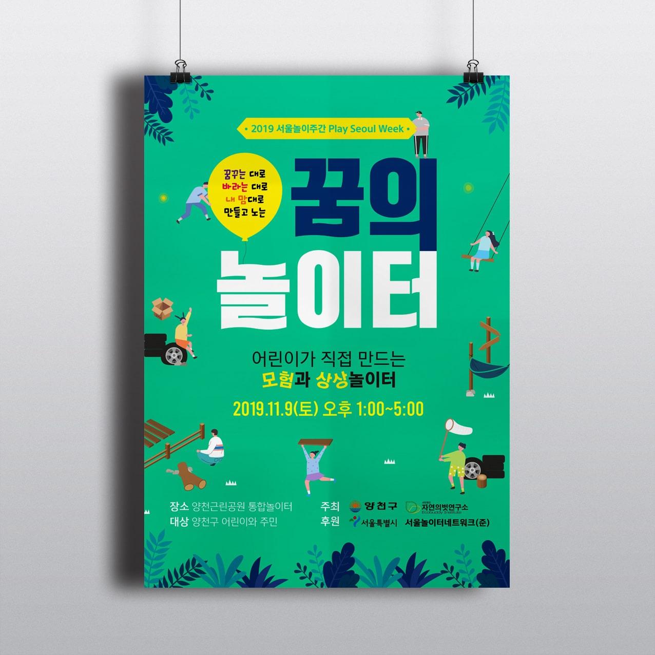2019 서울놀이주간 꿈꾸는 대로 바라는 대로 내 맘대로 만들고 노는 꿈의 놀이터 포스터 디자인 시안 - 자연의벗연구소