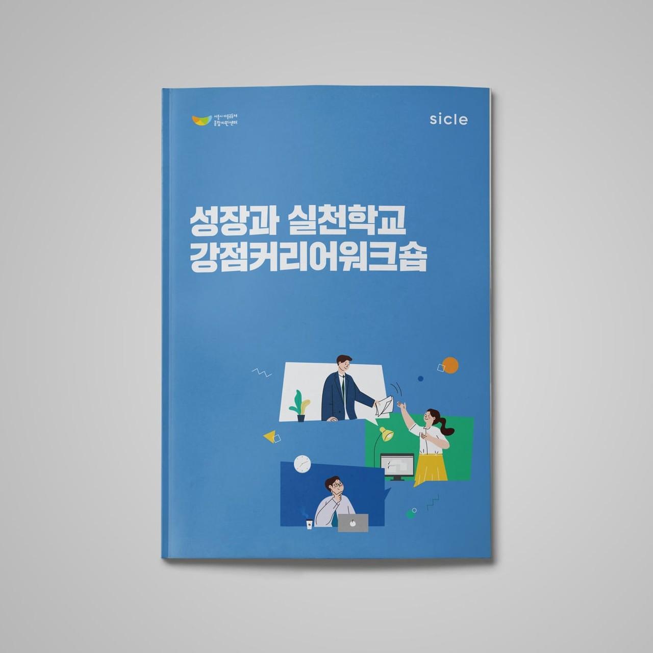성장과 실천학교 강점커리어워크숍 워크북 디자인 시안 - 퇴사학교