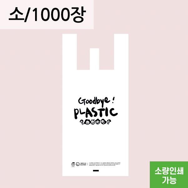 굿바이플라스틱 손잡이 봉투 18(M5) x 40 [소] 1000장  생분해봉투 친환경비닐 자연분해(RE)