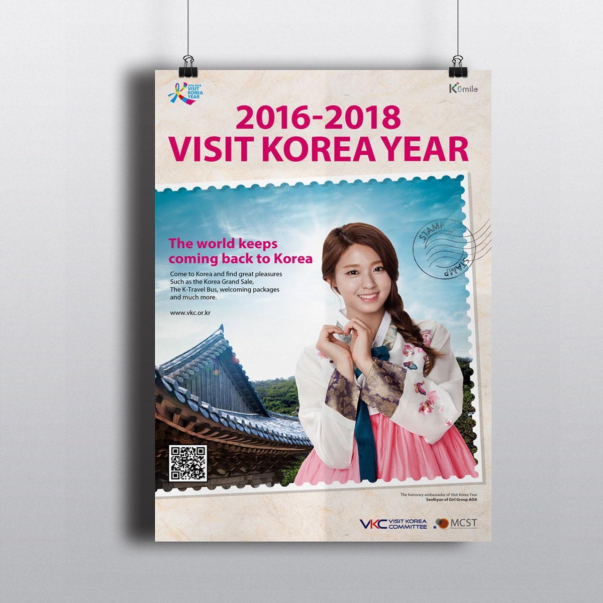 2016-2018 한국방문의 해 포스터 디자인 시안 -  한국관광공사