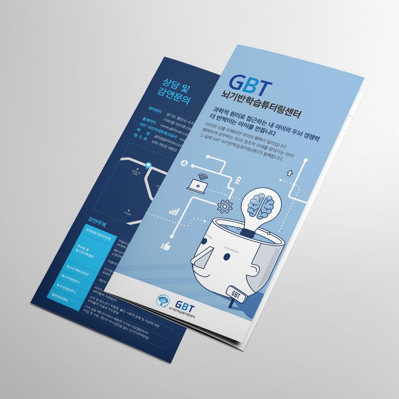 GBT 뇌기반학습튜터링센터 리플렛 디자인 시안 - GBT