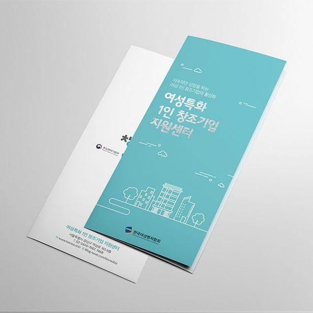 여성특화 1인 창조기업 지원센터 리플렛 디자인 시안 - 한국여성벤처협회