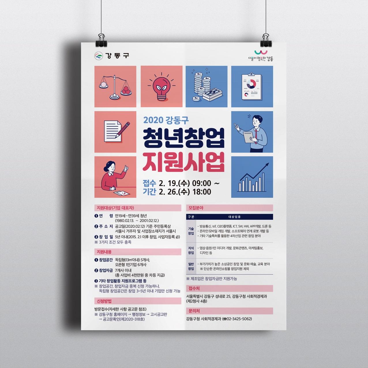 2020 강동구 청년창업 지원사업 포스터 디자인 시안 - 강동구청년해냄센터
