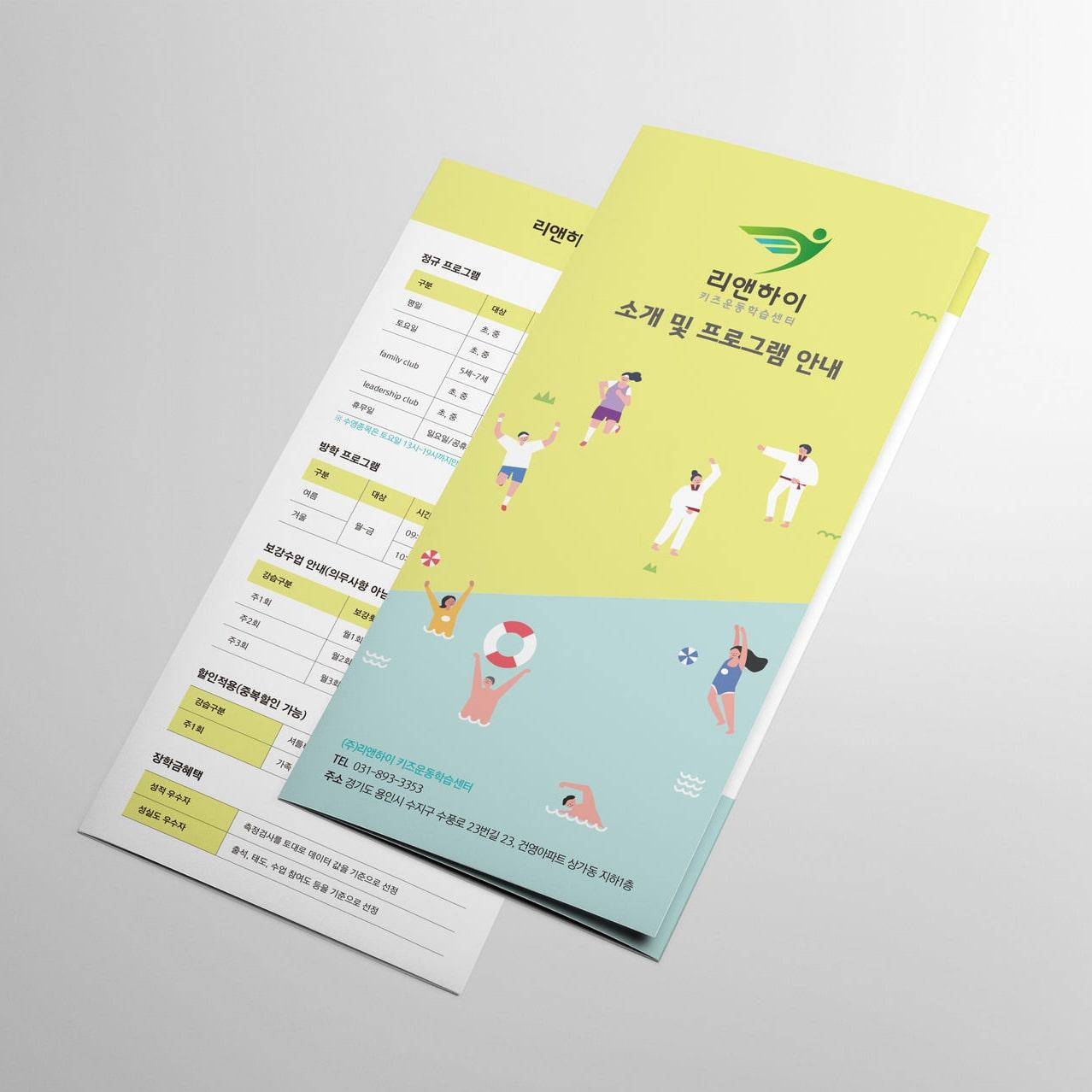 리앤하이 키즈운동학습센터 소개 및 프로그램 안내 리플렛 디자인 시안 - 리앤하이