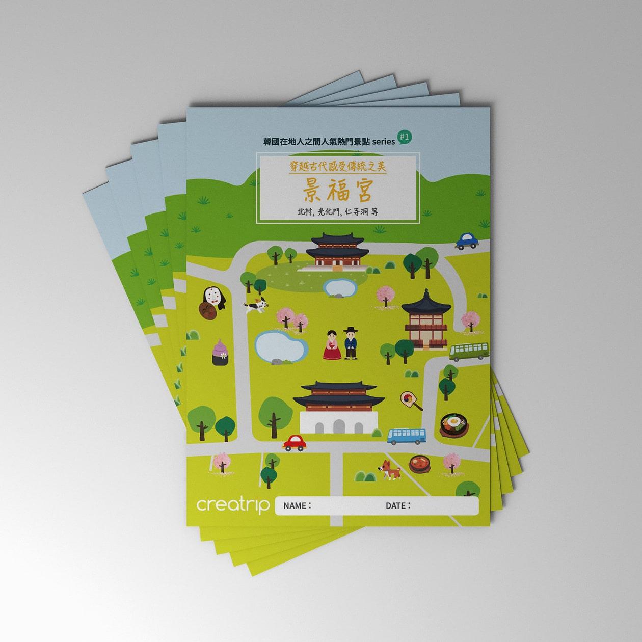 크리에이트립 관광 안내 지도 디자인 시안 - 크리에이트립