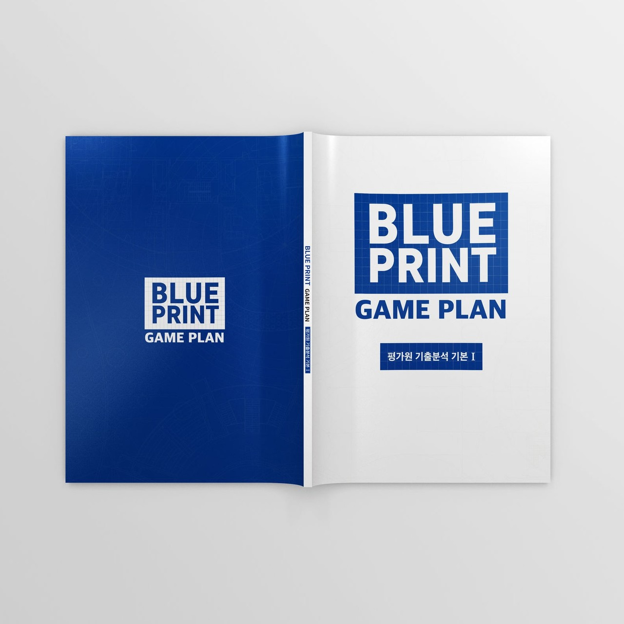 BLUE PRINT 게임플랜 문제집 디자인 시안 - 블루프린트