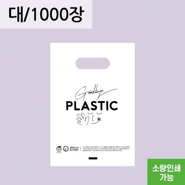 굿바이플라스틱 링봉투 30(M9) x 40 [대] 1000장  생분해 봉투 친환경비닐 자연분해(RE)