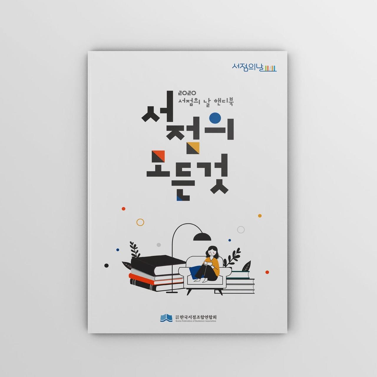 서점의 모든 것 - 한국서점조합연합회