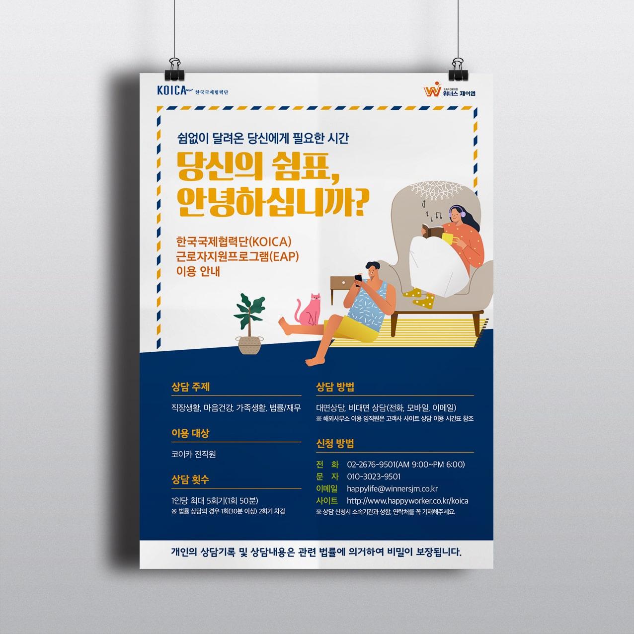 당신의 쉼표, 안녕하십니까? 한국 국제 협력단 KOICA 근로자지원프로그램 이용안내 포스터 디자인 시안 - 위너스제이엠