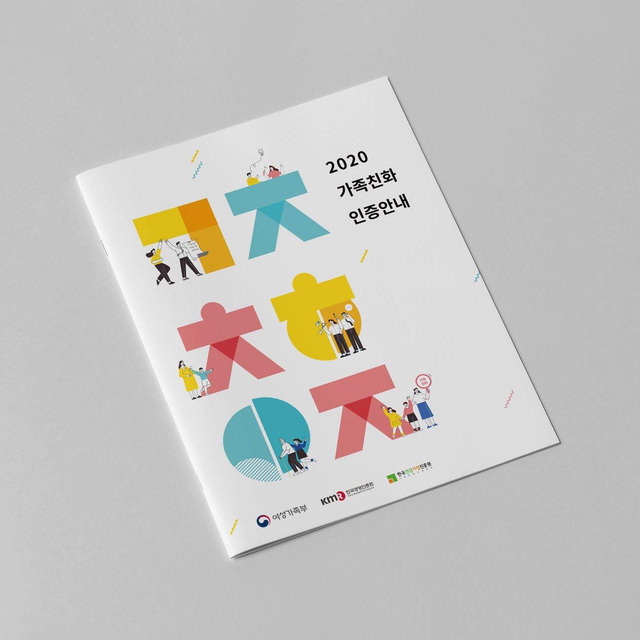 2020 가족친화인증안내 브로슈어 디자인 시안 - 한국경영인증원