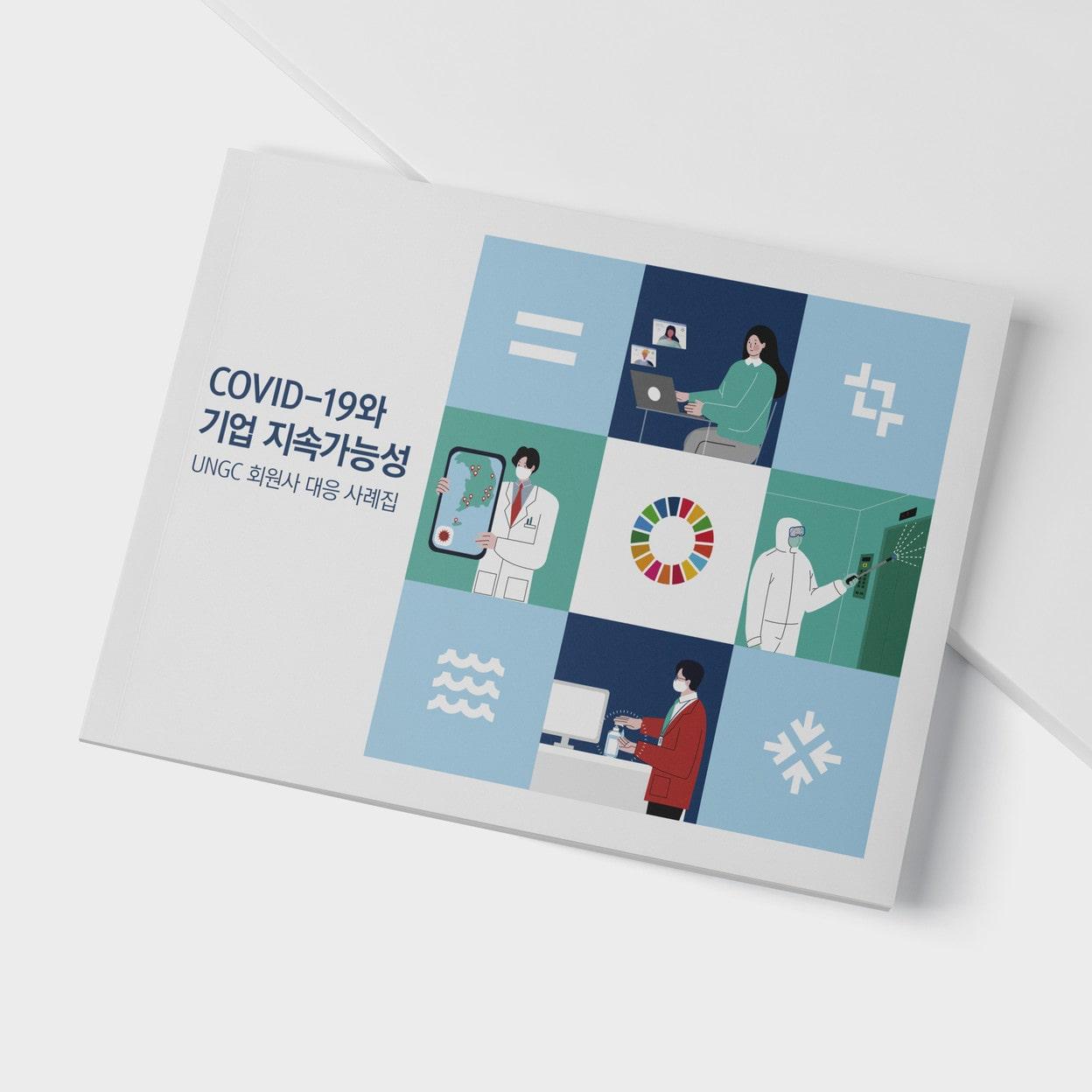 COVID-19와 기업 지속가능성 사례집 디자인 시안 - 유엔글로벌콤팩트