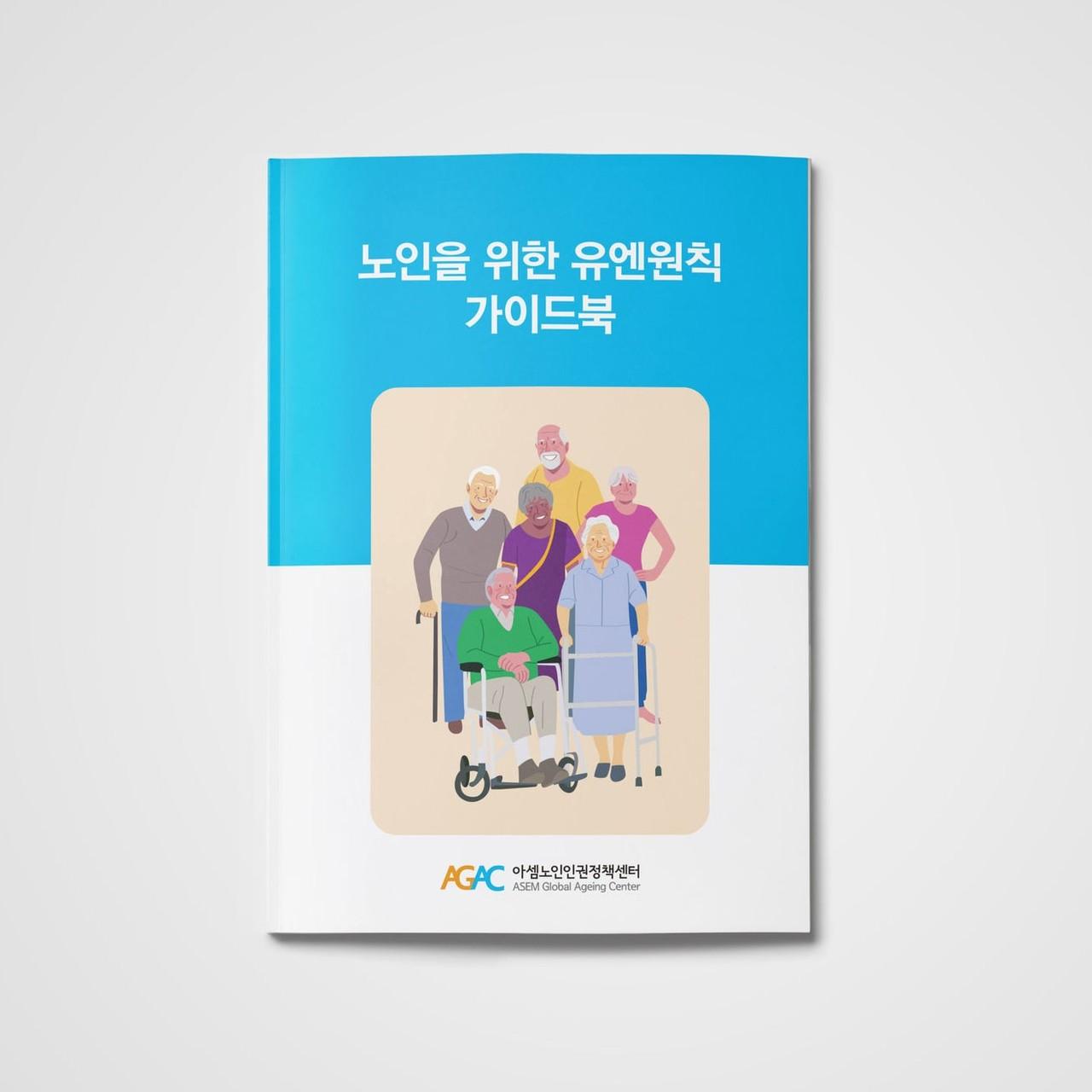 노인을 위한 유엔원칙 가이드북 - 아셈노인인권정책센터