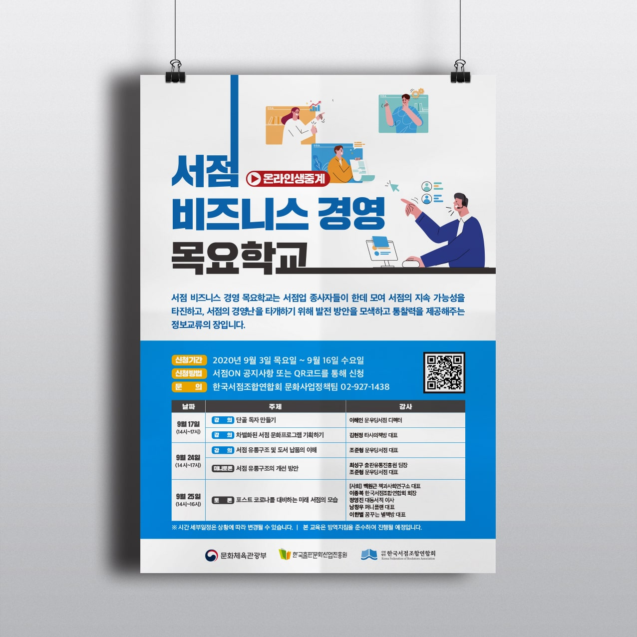 서점 비즈니스 경영 목요학교 포스터 - 한국서점조합연합회
