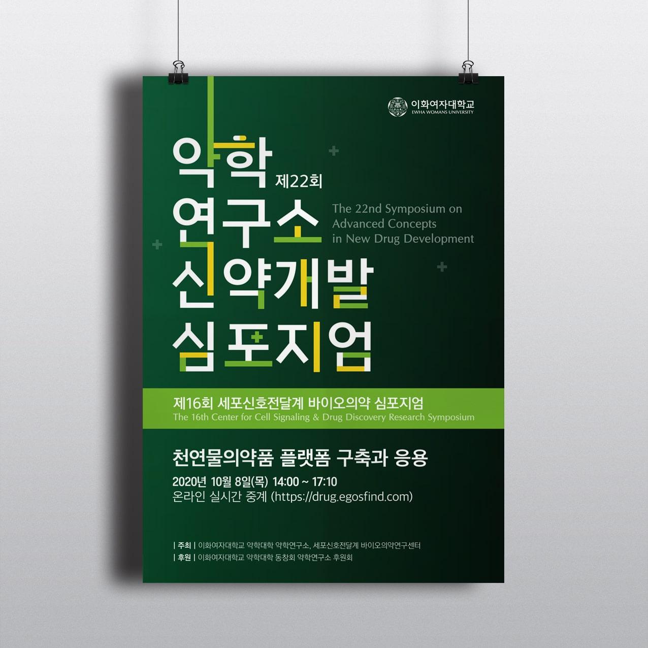 2020 약학연구소 신약개발 심포지엄 - 이화여자대학교 약학대학