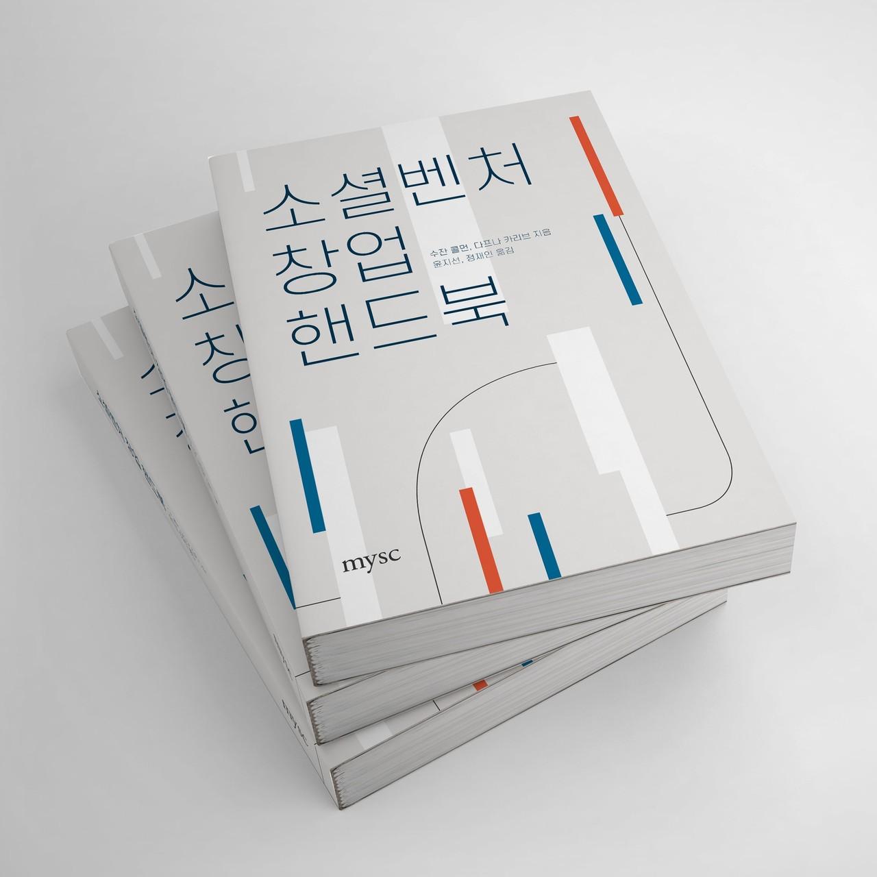 소셜벤처 창업 핸드북 디자인 시안 - mysc