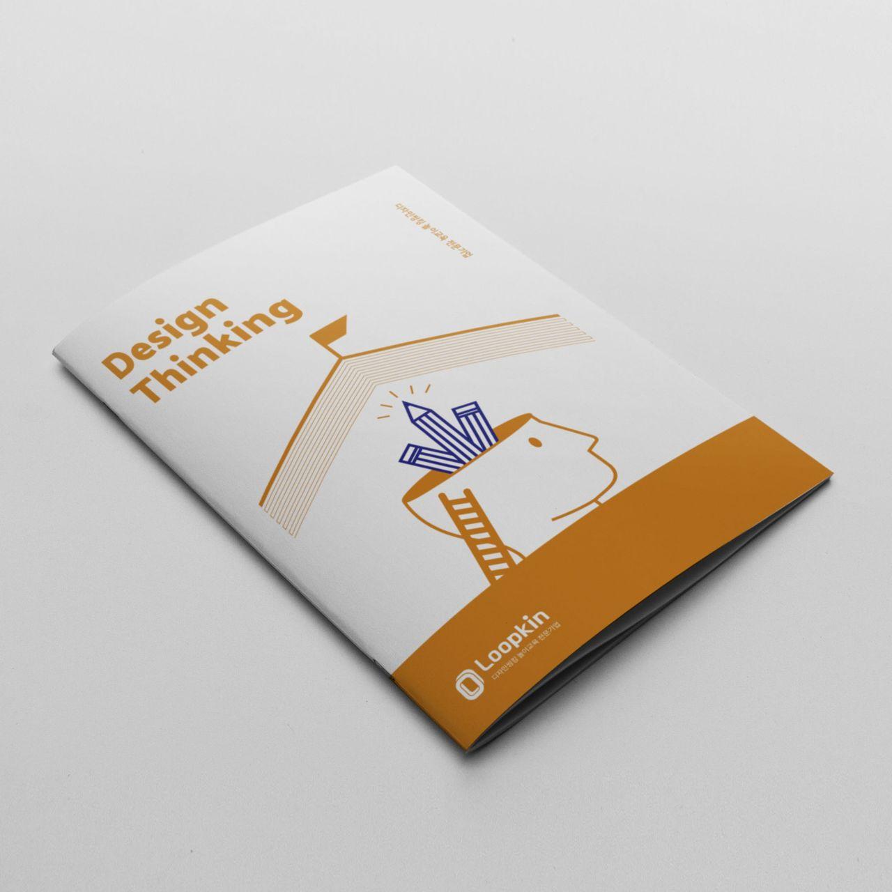 Design Thinking 디자인씽킹 놀이교육 전문기업 브로슈어 디자인 시안 - 룹킨
